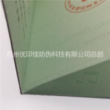 供应防伪合同设计制作 防伪票据印刷 高档合同制作 防伪合同生产厂家批发