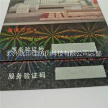 供应机械产品合格证 建材合格证 米业合格证 木业防伪合格证制作印刷