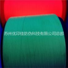 温变防伪纱线定做 手感变色防伪纤维长丝定制 遇热变色纱线定制厂家批发