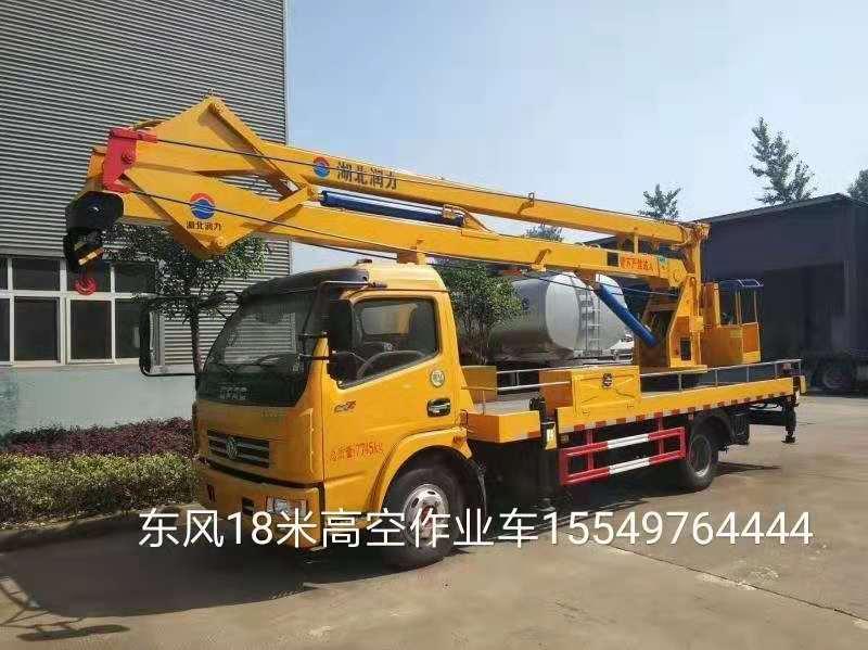 供应18米高空作业车/升降平台车价格