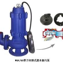 WQK/QG带切割装置潜水排污泵;带切割式潜水排污泵,污水污物潜水泵