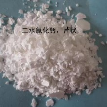供应,氯化钙,无机盐,氯化钙,含量74-94