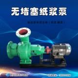 纸浆泵80LXLZ-60-35大流量糖浆泵浓浆泵造纸泵