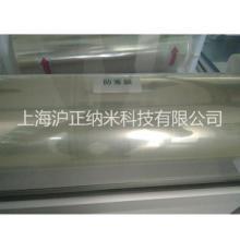 长效防水防雾膜 冷柜/温室/观光车/电梯/后视镜/浴室玻璃批发