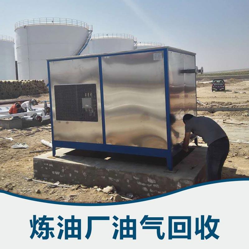 山东青岛炼油厂油气回收厂家,设备