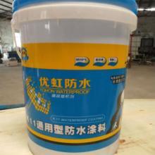 K11通用型防水涂料价格K11防水材料厂家广州优虹防水品牌批发