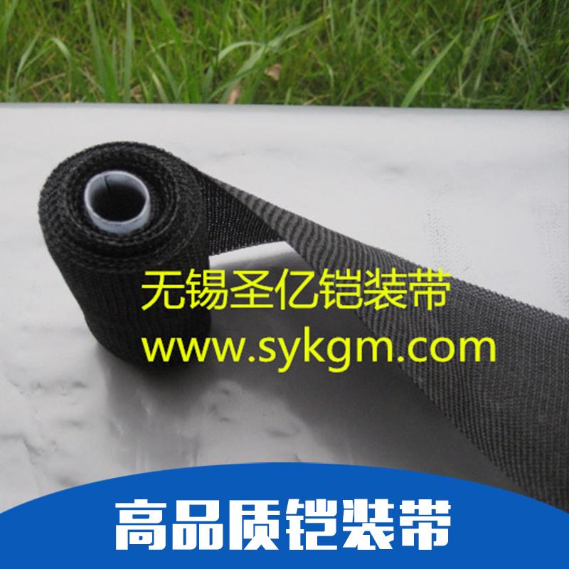 无锡电缆铠装带厂家 供应商 批发 订制