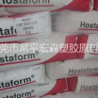 供应食品级POM塑料 C9021 泰科纳