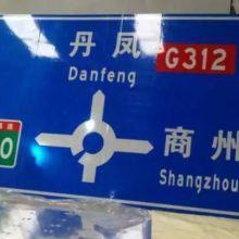 道路标牌陕西驰也厂家制作图片