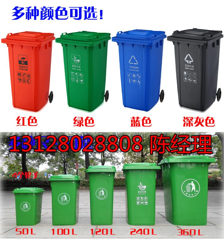 240L垃圾桶 240L挂车垃圾桶 240升环卫垃圾桶厂家