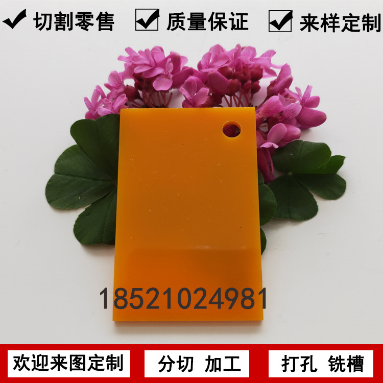 亚克力板橘黄色整板有机玻璃加工定做不透明塑料板材定制雕刻零裁
