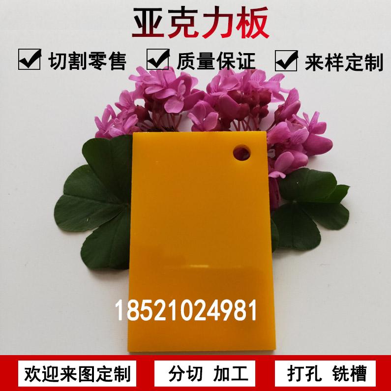 亚克力橘黄色有机玻璃整板不透明塑料板材2358mm加工定制雕刻折弯  亚克力橘黄色有机玻璃