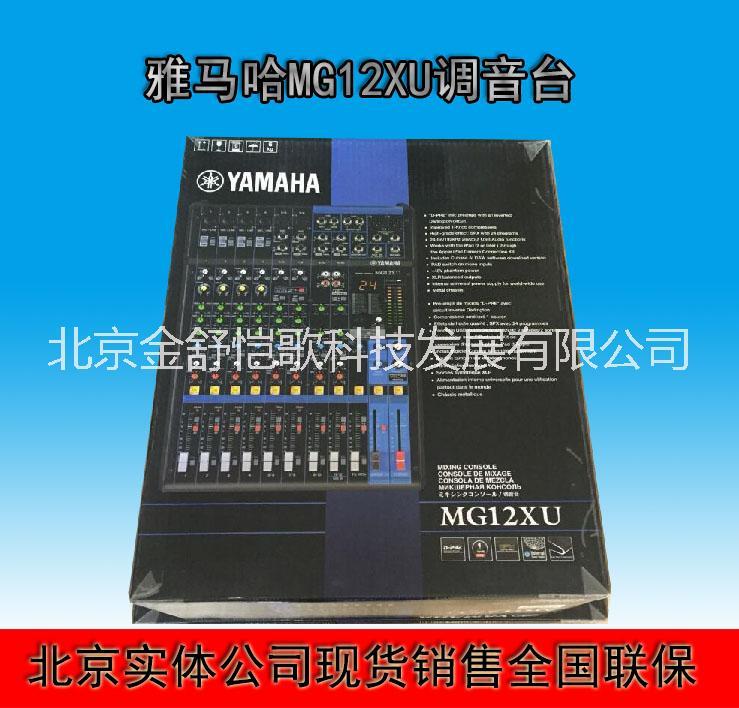 厂家直销雅马哈 MG12 MG12XU专业12路调音台