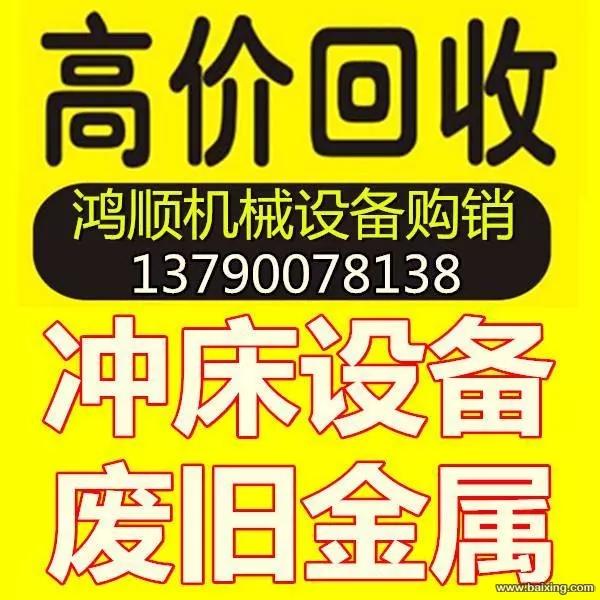 顺德北滘二手机械回收厂家