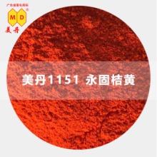 宜春美丹1151永固桔黄g 有机橘黄油墨颜料厂家批发