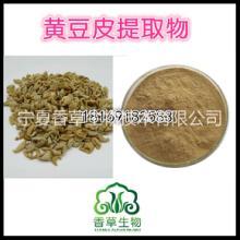黄豆皮提取物厂家/供应商市场价/黄豆膳食纤维素报价