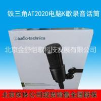北京供应铁三角 AT2020 电脑K歌录音电容麦克风话筒 销售价格 铁三角AT2020
