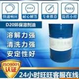 质优价惠脱芳烃D20环保溶剂油