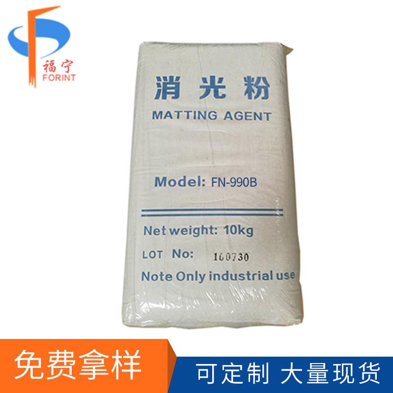 专业生产消光粉990B 哑光透明消光粉 木漆油漆专用消光粉