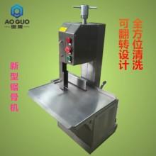 奥果台式250型锯骨机可行翻转工作台清理无死角厂家优惠促销批发