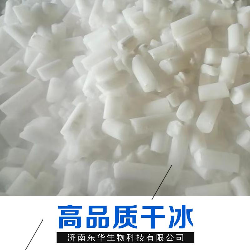 专业供应山东省各市区食品级二氧化碳颗粒干冰 餐饮 婚庆 烟雾干冰 高品质干冰优质供应商