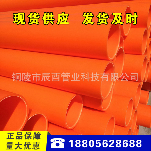 辰酉聚丙烯MPP电力管、橘红色MPP电力顶管厂家