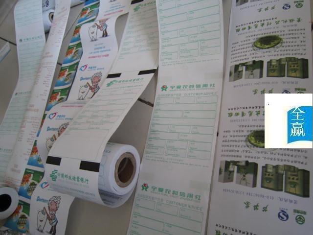 供应银行ATM机纸及排队机纸