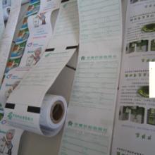 供应银行ATM机纸及排队机纸批发