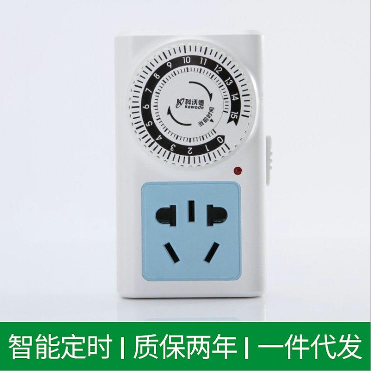 T05 批发智能定时插座 机械式倒计时开关 电动车充电定时器科沃德T05
