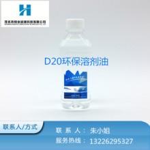 溶剂油-D20环保溶剂油