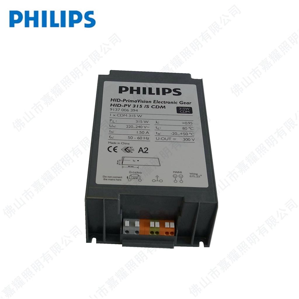 飞利浦HID-PV 315W/S CDM 陶瓷金卤灯电子镇流器厂家直销