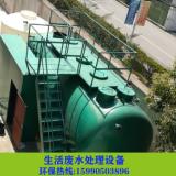 生活废水处理设备 生活废水处理设备报价 生活废水处理设备批发 生活废水处理设备供应商 生活废水处理设备生产厂家