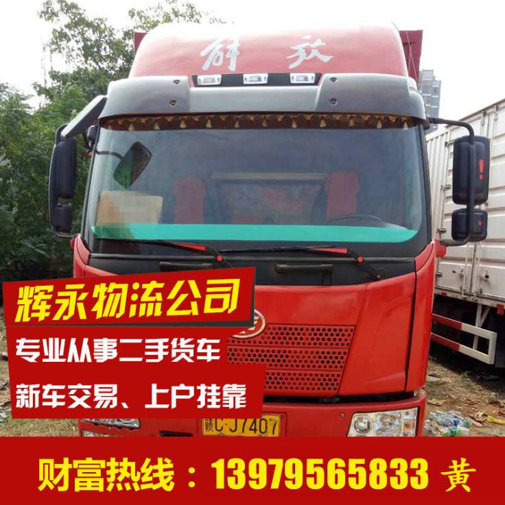 高安辉永物流j6箱式2手货车新车欢迎来电咨
