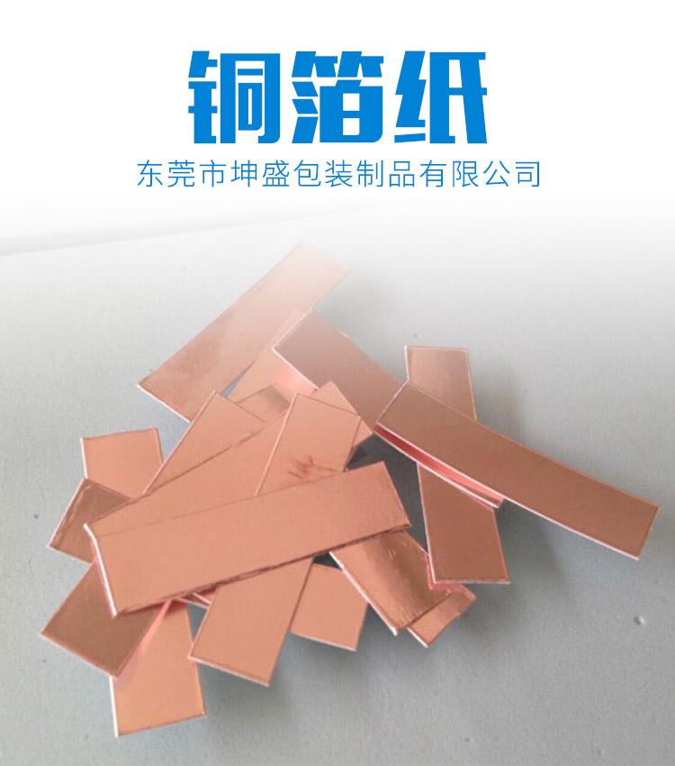 铜箔纸生产厂家