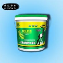 新一代环保防水材料 广东优虹防水JS聚合物防水浆料