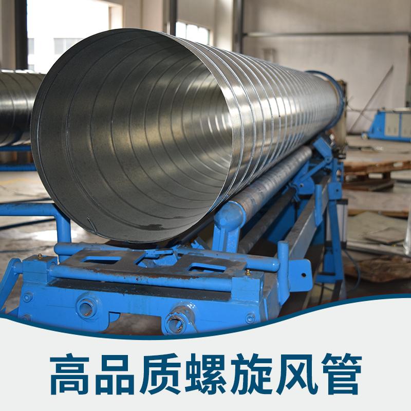 上海通风管厂∣上海螺旋风管∣上海共板法兰-上海臻庞通风设备有限公司