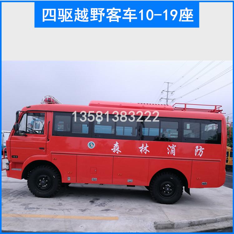 东风10-19座四驱越野客车 东风国五EQ667四驱动越野客车