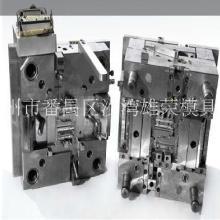 雄荣家用电器模具外壳加工厂家电话图片
