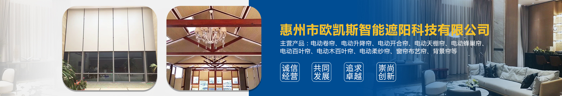 惠州市欧凯斯智能遮阳科技有限公司