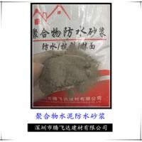 深圳聚合物水泥防水砂浆厂家直销品质保证价格优惠