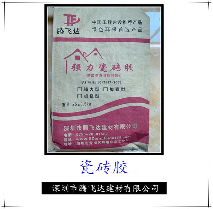 广东瓷砖胶|广东瓷砖胶批发|广东瓷砖胶批发电话