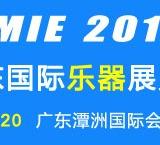 2019广东国际乐器展览会