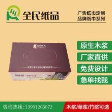 广告抽纸 盒抽纸巾定做共享餐巾纸 手帕纸生产加工批发