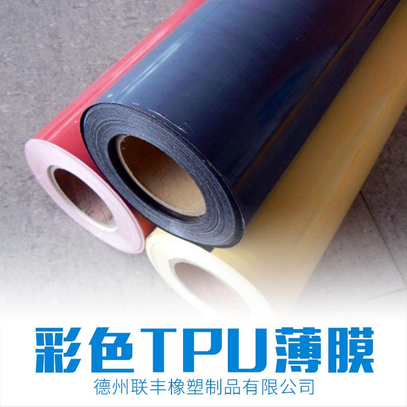 德州彩色TPU薄膜现货批发厂家-联丰塑胶