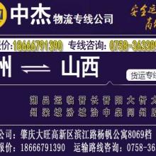 肇庆至杭州物流专线价格-电话-厂家 肇庆至泉州物流专线 肇庆至厦门物流专线批发