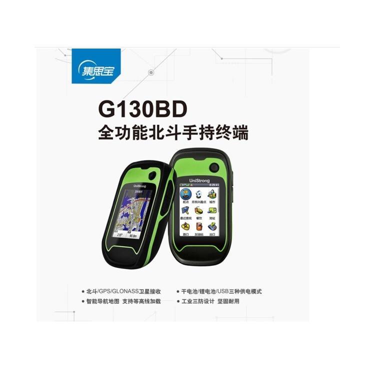 集思宝G130BD北斗手持GPS供应商厂家批发价格
