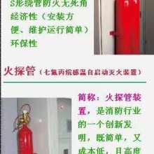 火探管式自动探火灭火装置 生产厂家