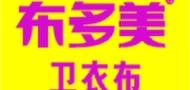 广州市布多美布业有限公司