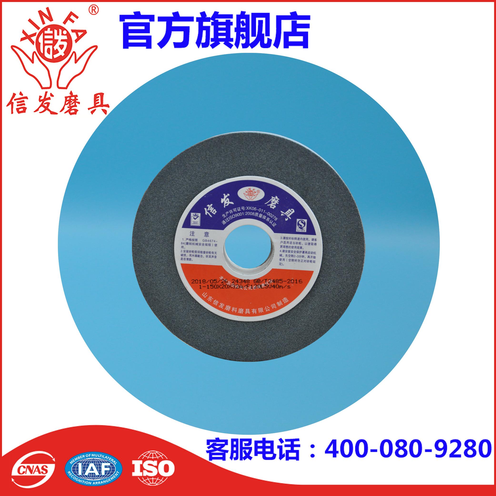 山东砂轮厂家批发/砂轮价格/原厂型号砂轮150*20*32绿碳化硅GC80信发陶瓷砂轮磨市场价