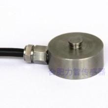 合肥力智 LZ-WLZ-WX20微型称重传感器批发